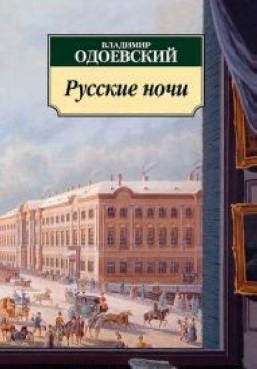 Russkie nochi
