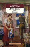 Дети Арбата. Книга 2. Страх