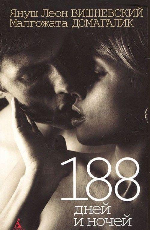 188 дней и ночей(м/о)
