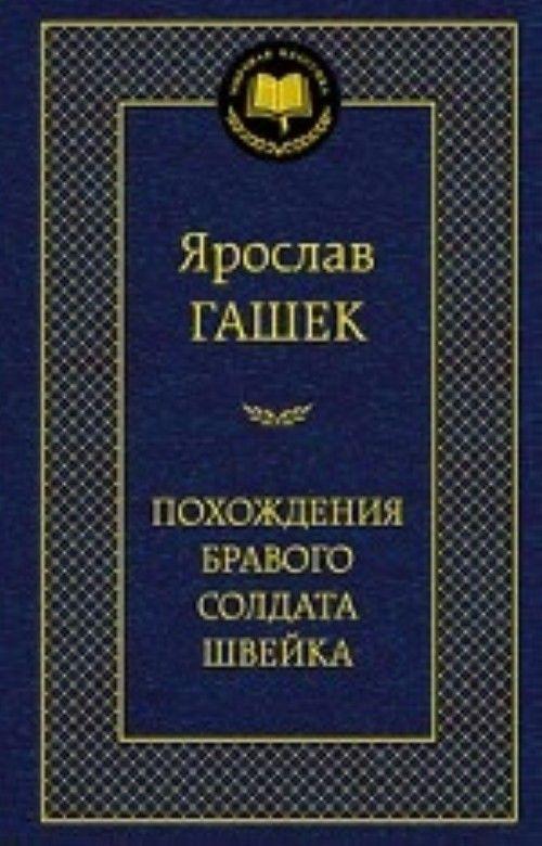 Pokhozhdenija bravogo soldata Shvejka