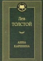 Anna Karenina (16+)