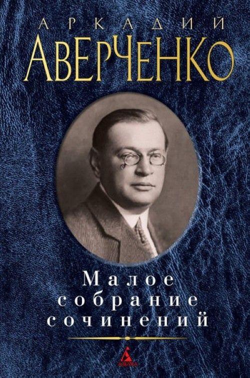 Arkadij Averchenko. Maloe sobranie sochinenij