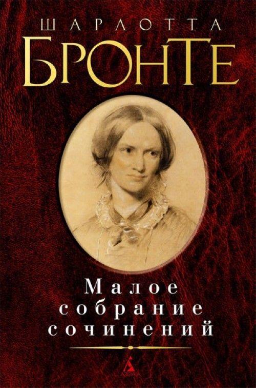 Шарлотта Бронте. Малое собрание сочинений.