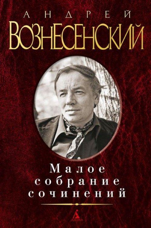 Andrej Voznesenskij. Maloe sobranie sochinenij