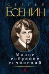 Sergej Esenin. Maloe sobranie sochinenij