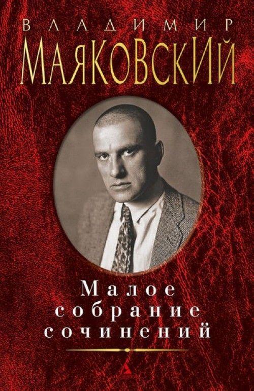 Vladimir Majakovskij. Maloe sobranie sochinenij