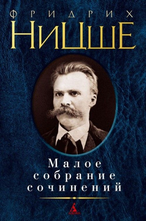 Фридрих Ницше. Малое собрание сочинений
