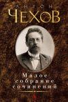 Anton Chekhov. Maloe sobranie sochinenij