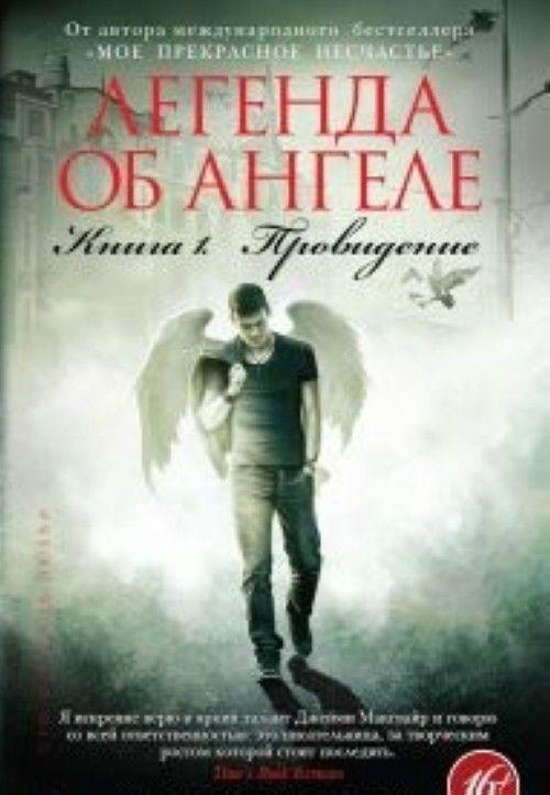 Легенда об ангеле. Книга 1. Провидение (мягк/обл.)