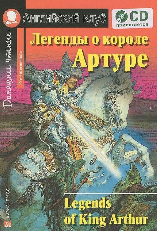 Legendy o korole Arture. Domashnee chtenie (Soderzhit CD)