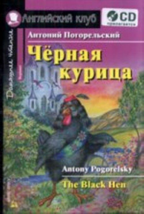 Черная курица.(компл.кн.+CD)Домашнее чтение