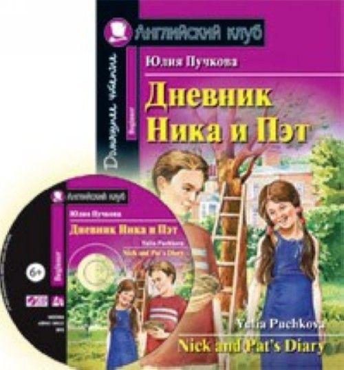 Дневник Ника и Пэт (комплект с MP3)