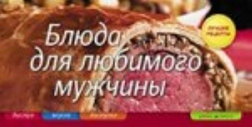 Блюда для любимого мужчины