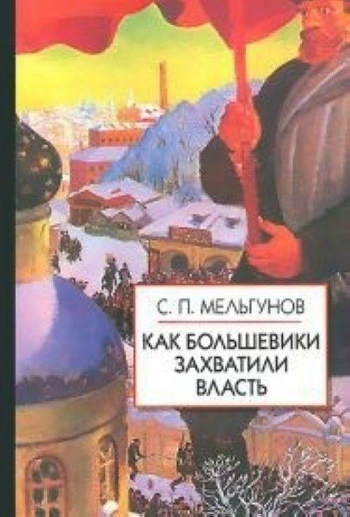 Kak bolsheviki zakhvatili vlast
