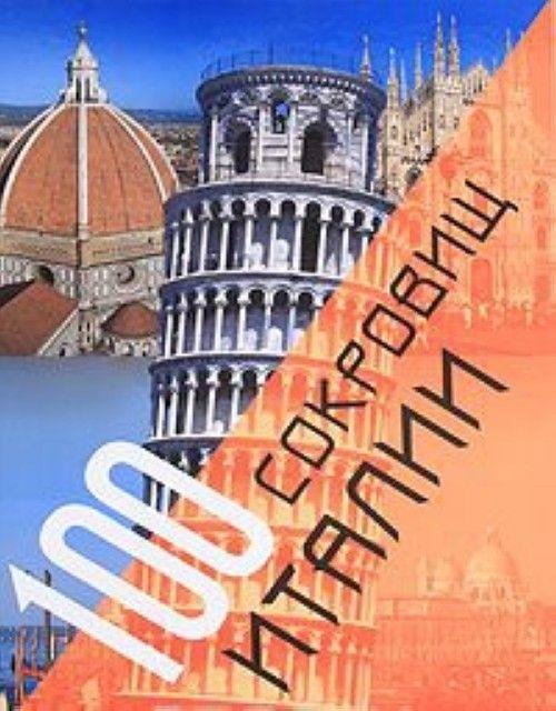 100 сокровищ Италии