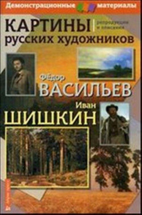 Картины русских художников. Репродукции и описания. Ф. Васильев, И. Шишкин