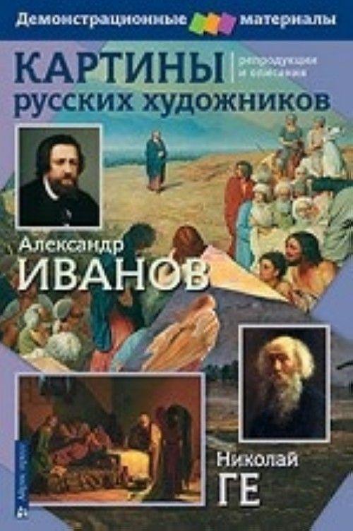 Картины русских художников.Иванов.Ге.( с метод.)