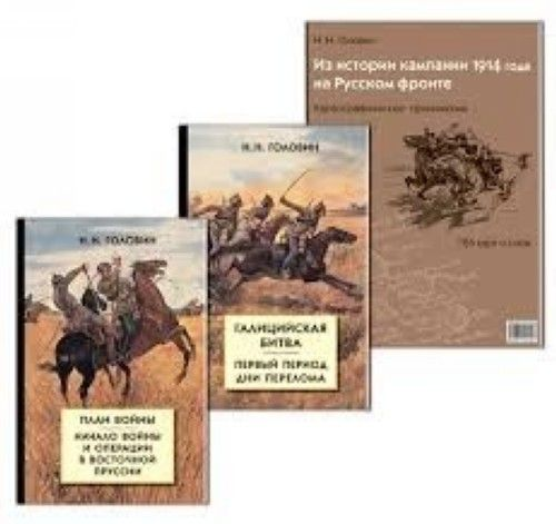 Из истории кампании 1914 года на Русском фронте.Комл.в 2-х кн.(картографическое приложение)