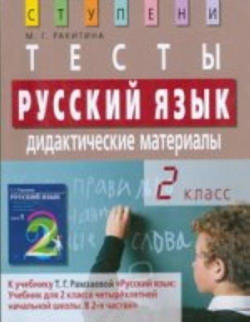 Русский язык.2 кл.Тесты.Дидактические материалы