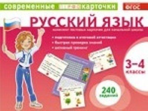 Русский язык.3-4 кл.Компл.тестовых карт.240 заданий