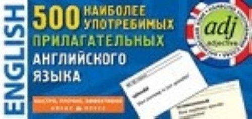 500 naibolee upotrebimykh sprilagatelnykh angl.jaz.500 kart.dlja zapomin.