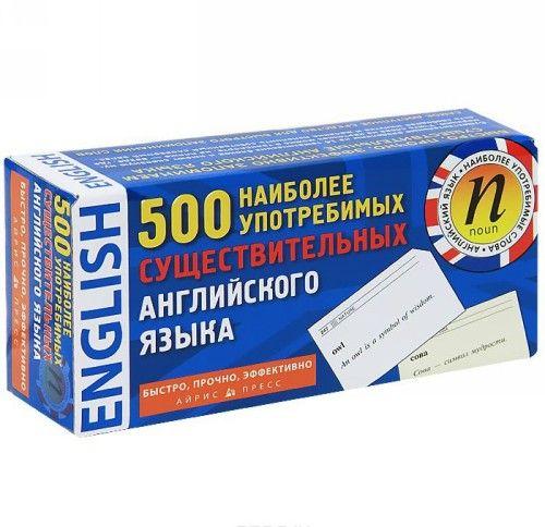 500 наиболее употребимых существительных англ.яз.500 карт.для запомин.