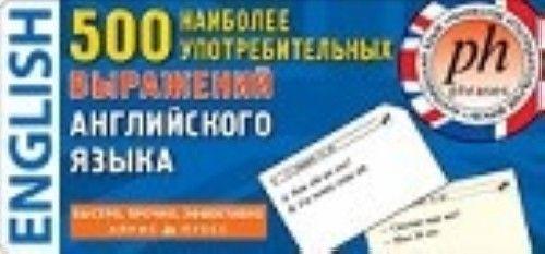 500 naibolee upotrebitelnykh vyrazhenij angl.jaz.500 kart.dlja zapomin.