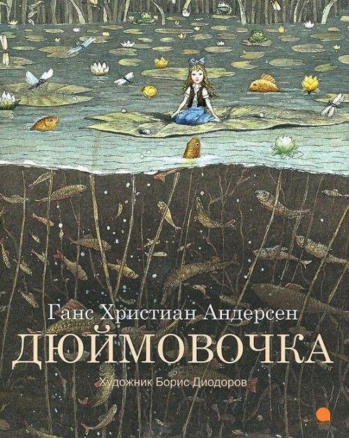 Дюймовочка (художник Борис Диодоров)