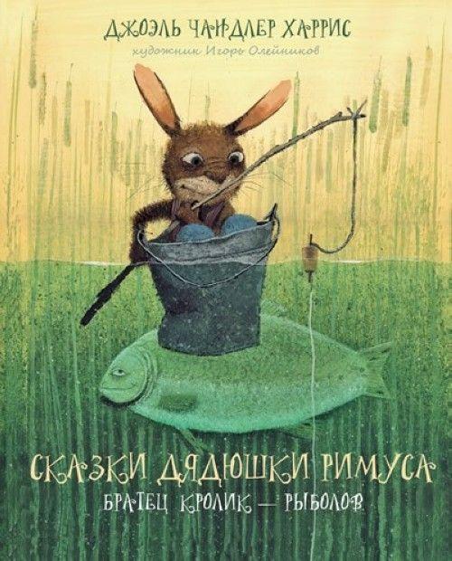 Сказки дядюшки Римуса. Братец Кролик — рыболов