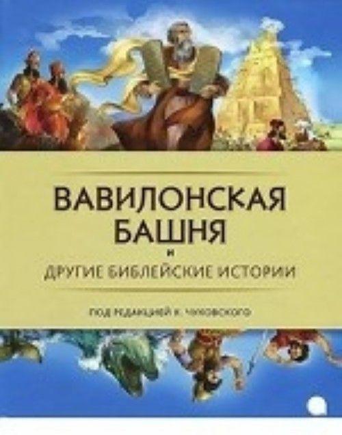 Вавилонская башня и другие библейские предания