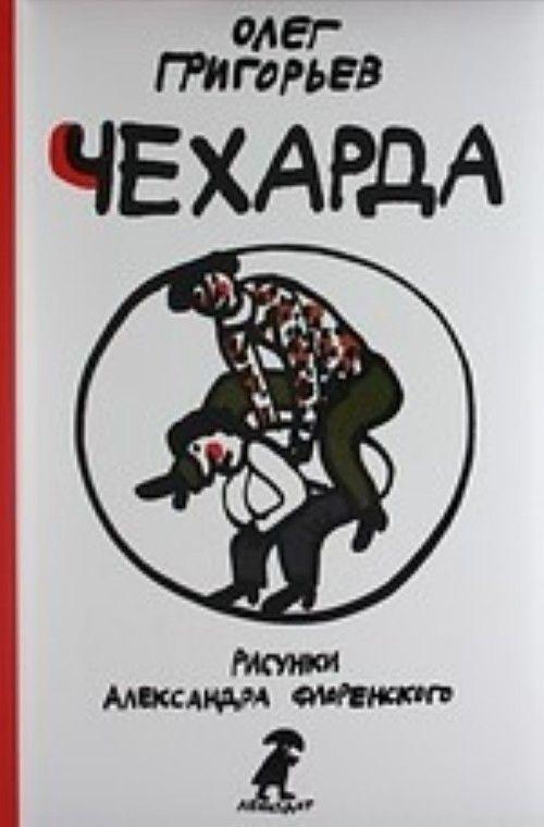 Chekharda (ris.A.Florenskogo)