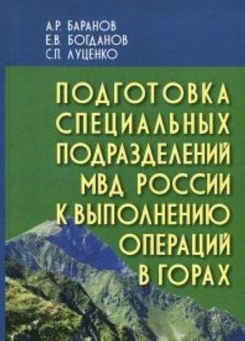 Podgotovka spetsialnykh podrazdelenij MVD Rossii k vypolnen.operatsij v gorakh