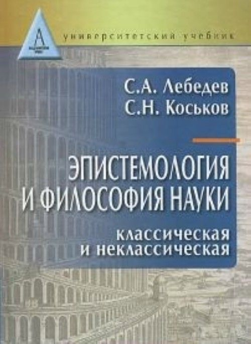 Epistemologija i filosofija nauki.Klassicheskaja i neklassicheskaja.Uchebnoe pos. dlja vuzov