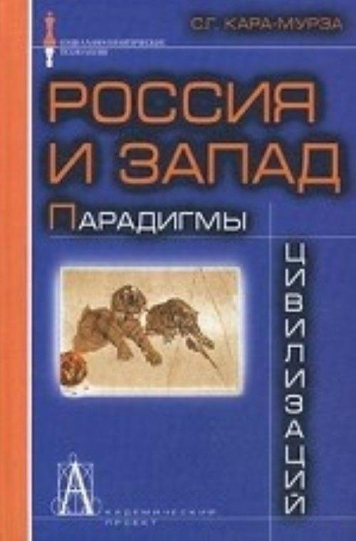 Россия и Запад.Парадигмы цивилизаций