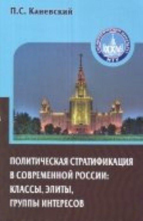 Политическая стратификация в современной России.Классы,элиты,группы интересов