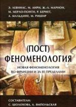 (Post) fenomenologija.Novaja fenomenologija vo Frantsii i za ee predelami