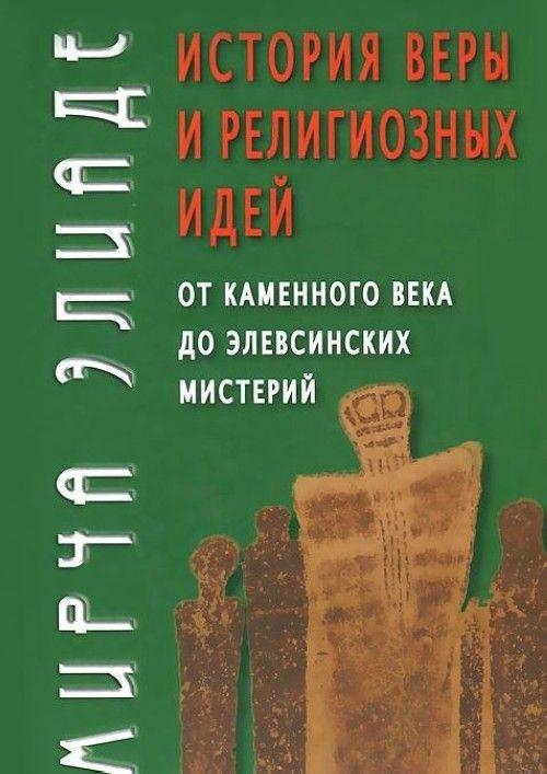 История веры и религиозных идей.От каменного века до элевсинских мистерий