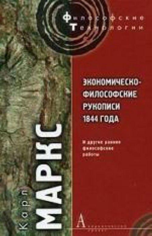 Экономическо-философские рукописи 1844 года