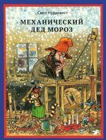 Mekhanicheskij Ded Moroz