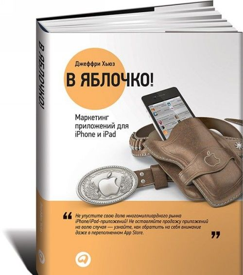 V jablochko! Marketing prilozhenij dlja iPhone i iPad