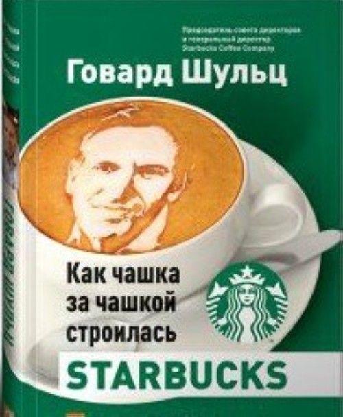 Как чашка за чашкой строился Syarbucks