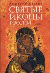 Svjatye ikony Rossii