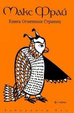 Kniga Ognennykh Stranits