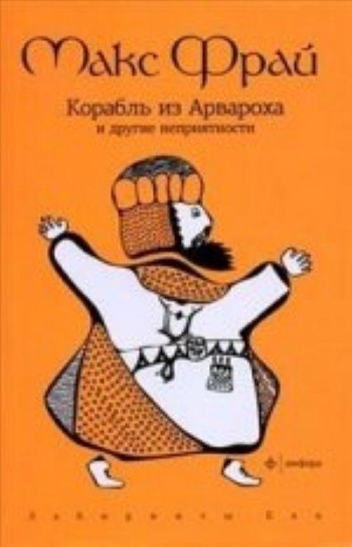Korabl iz Arvarokha i dr.neprijatnosti