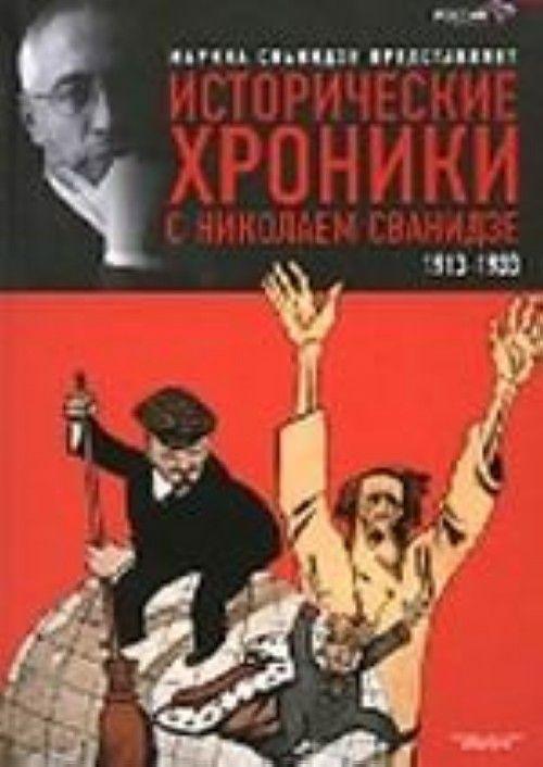 Istoricheskie khroniki s Nikolaem Svanidze.kn.1.1913-1933