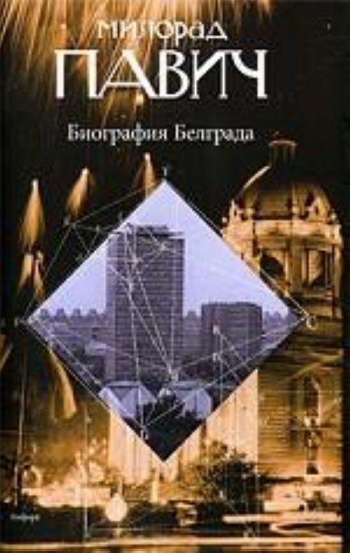 Biografija Belgrada