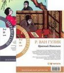 Imperatorskaja zhemchuzhina/Krasnyj Pavilon (2 v 1 perevertysh)