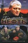 Bolshaja neft