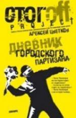 Dnevnik gorodskogo partizana