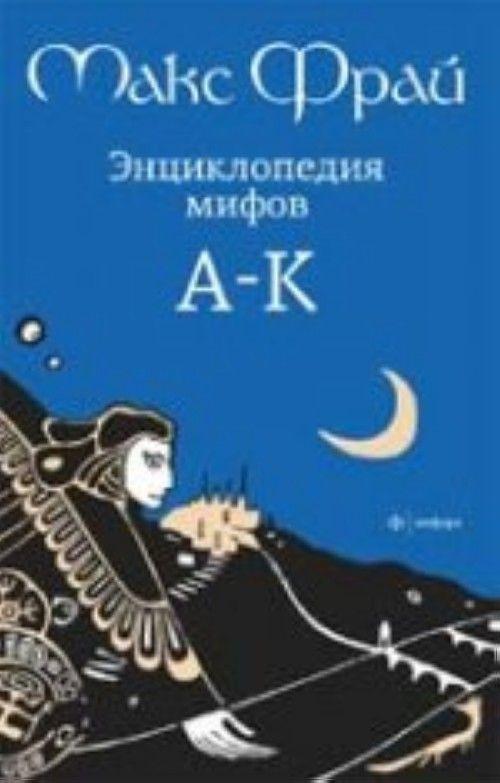 Entsiklopedija mifov.A-K.T.1